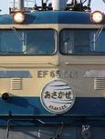 EF65 501のクローズアップ