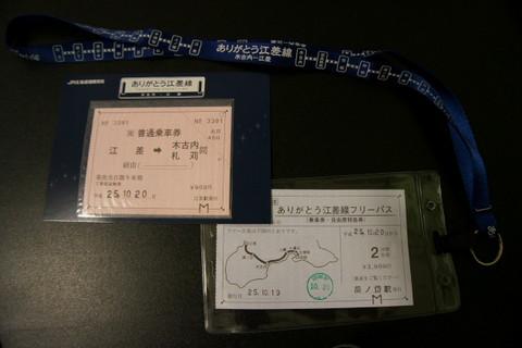Esashi_ticket